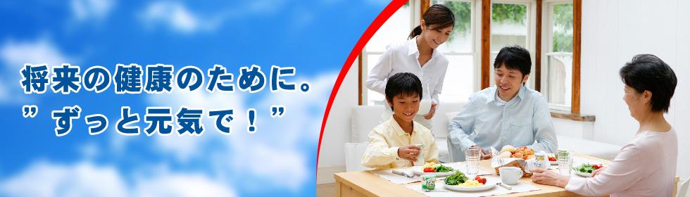 ご家族の健康な毎日に。明治の宅配商品をお届けします。